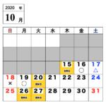 【今月のご予約状況】10/15(木)時点