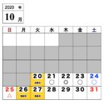 【今月のご予約状況】10/20(火)時点