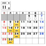 【今月のご予約状況】11/4(水)時点