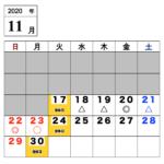 【今月のご予約状況】11/17(火)時点
