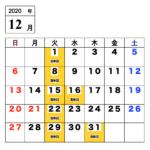 【12月のスケジュールと年末年始休業のお知らせ】