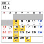 【今月のご予約状況】12/8(火)時点