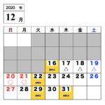 【今月のご予約状況】12/16(水)時点