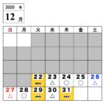 【今月のご予約状況】12/22(火)時点