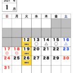 【今月のご予約状況】1/12(火)時点