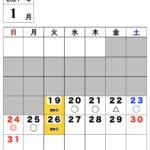 【今月のご予約状況】1/19(火)時点